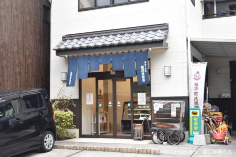浪花堂餅店(本店)