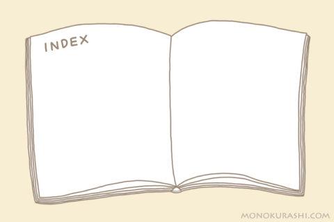 「バレットジャーナル」INDEX(もくじ)をつくる