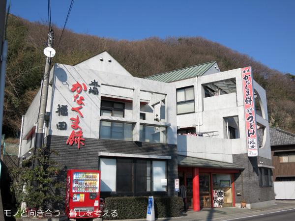 かなくま餅福田