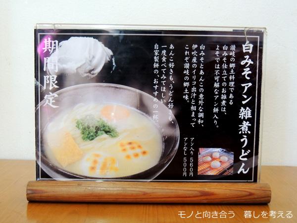 かなくま餅福田のアン雑煮うどん