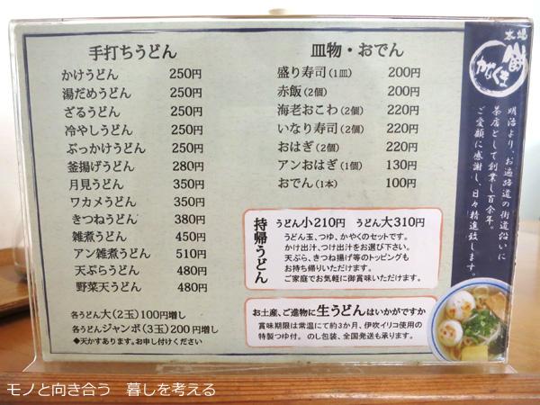 かなくま餅福田のメニュー