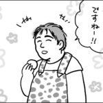 石ちゃんも絶賛した、浪花堂餅店のあん餅パイ【琴平町】