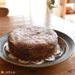 【お菓子作り】バレンタインはガトー・ショコラを焼いて。相手を思う大切な時間を持つことの意味