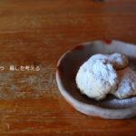 【お菓子作り】さくさく、ほろほろ。おいしいアーモンドクッキー