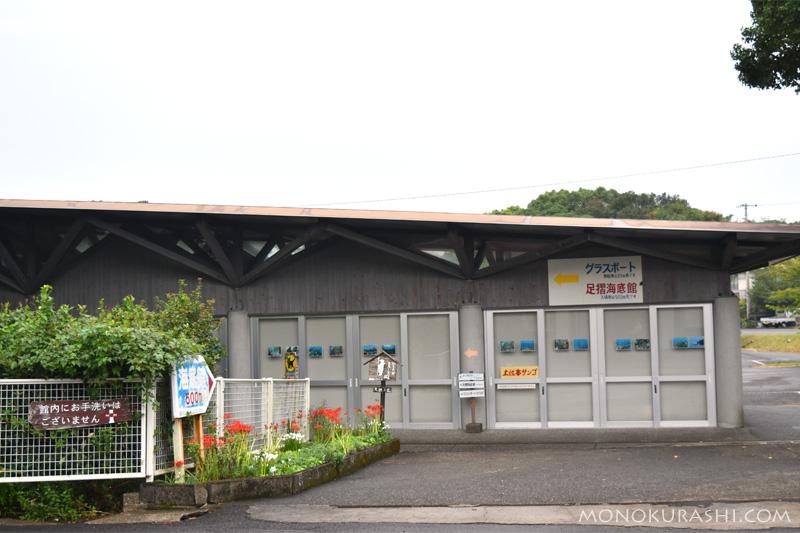海中天然ミュージアム足摺海底館