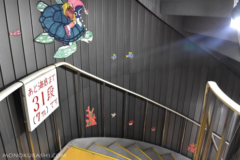 海中天然ミュージアム足摺海底館のらせん階段