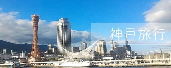 神戸旅行の 記事一覧