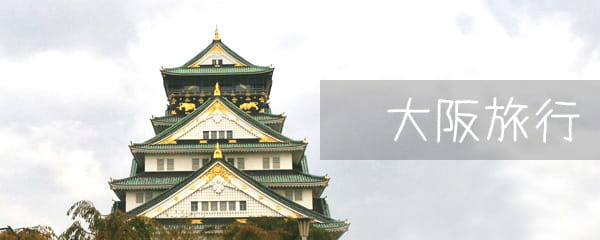 大阪旅行の記事一覧