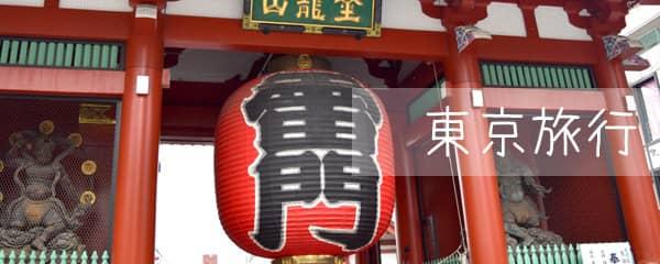 東京旅行の記事一覧