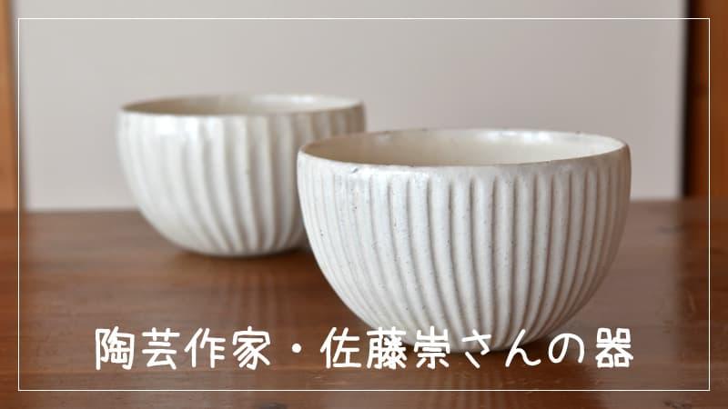 陶芸作家・佐藤崇さんの器