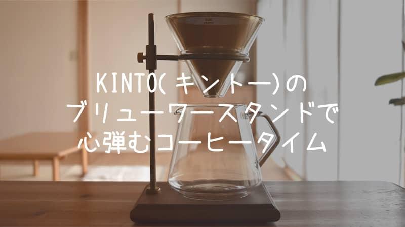 KINTO(キントー)ブリューワースタンドセットで愉しむコーヒー
