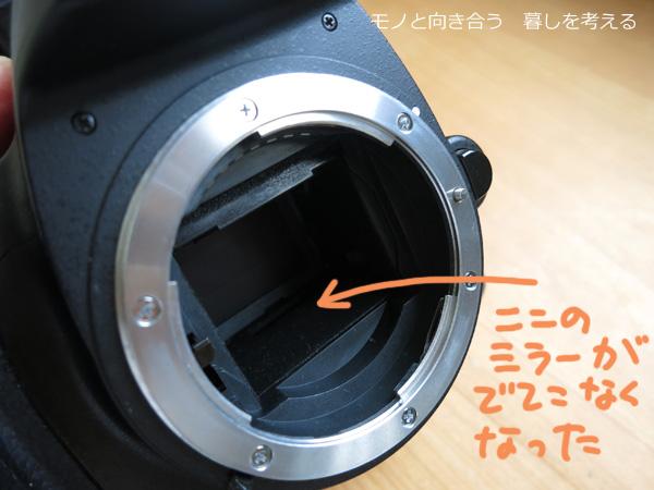 カメラのミラー部分が動かなくなっている