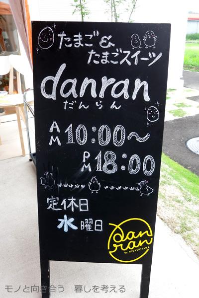 「danran」営業時間と定休日