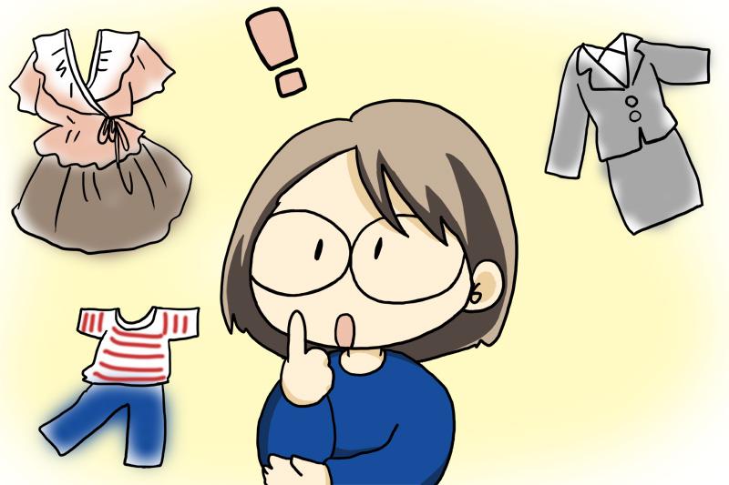 自分に必要な服はどんなもの?