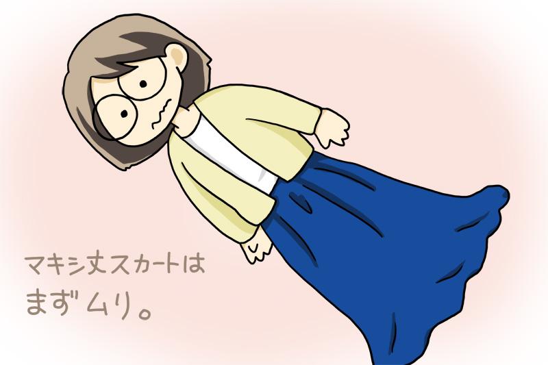 市販のマキシ丈スカートは長すぎる