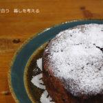 【お菓子作り】バレンタインは手作りのケーキで。今年はガトー・ショコラを焼きました