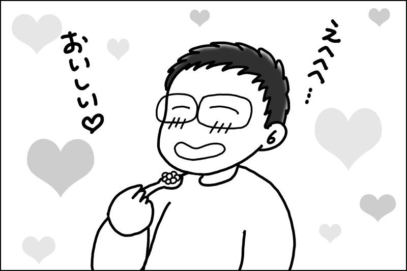 幸せそうに「ごろっとグラノーラいも・栗・なんきん」を食べる夫