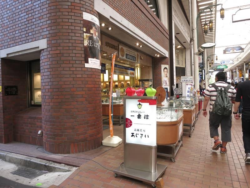 神戸・一番舘の案内板