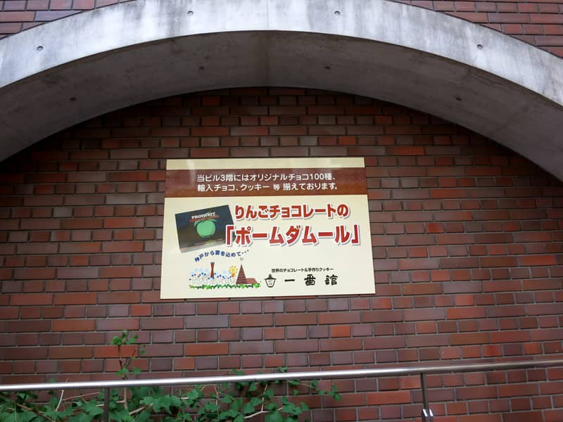 神戸・一番舘の看板