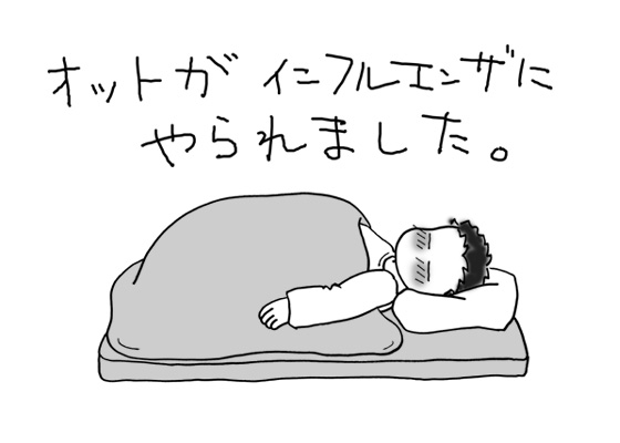 インフルエンザで寝込む夫