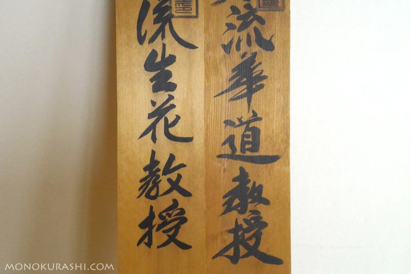 華道の看板