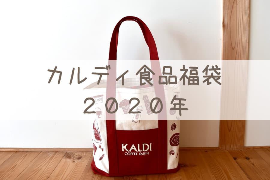 カルディ福袋2020年