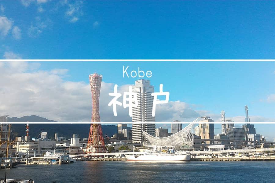 おでかけ|神戸