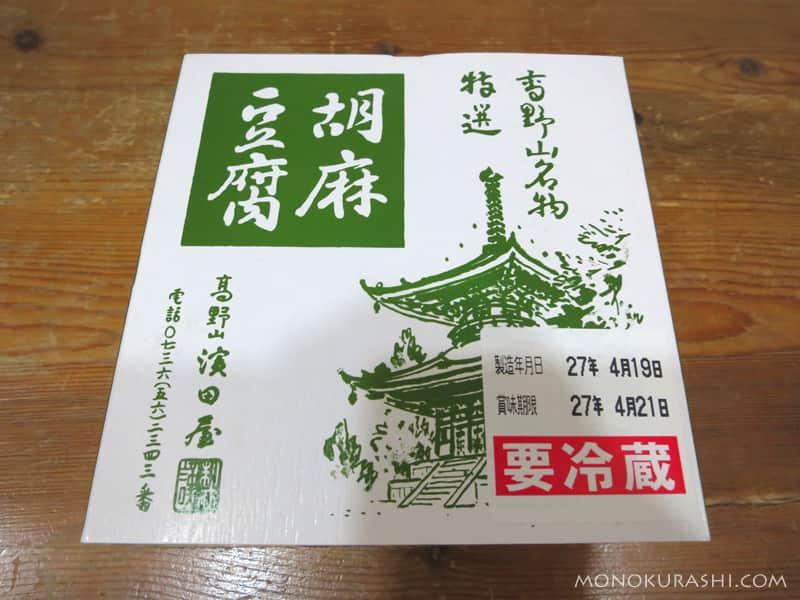 高野山 濱田屋の胡麻豆腐