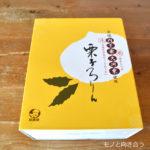 愛媛|栗の味が口いっぱいに広がる。栗子ろりんは秋に楽しみたいお菓子