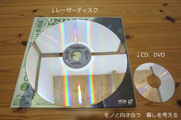 レーザーディスクとDVDの大きさを比較してみる