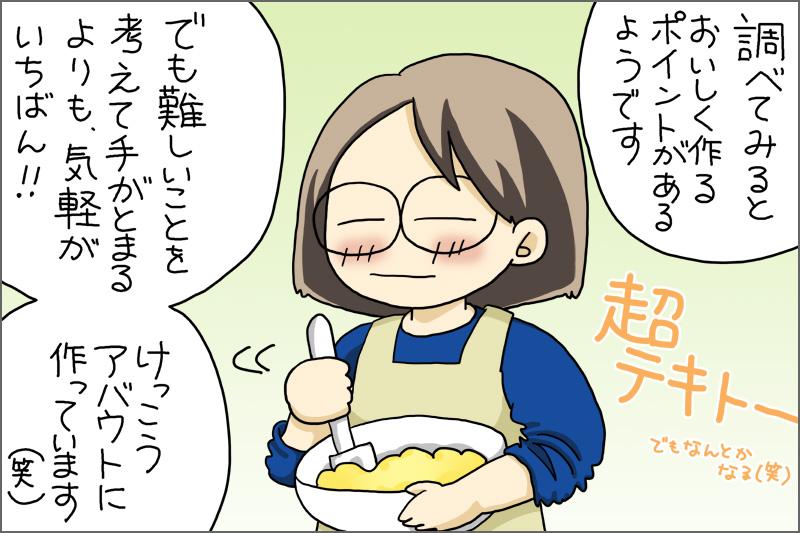 気軽にお菓子を作る