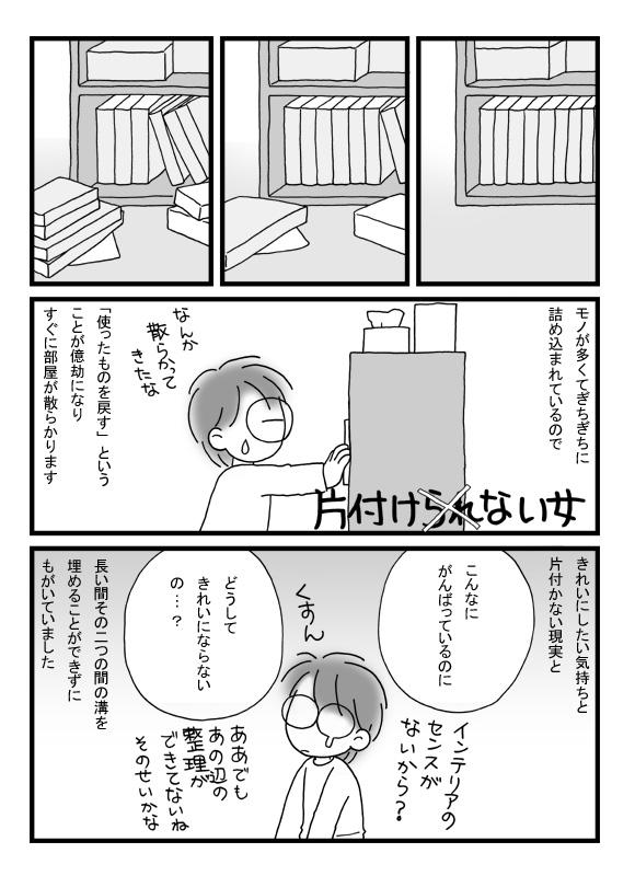部屋を片付けたいのに片付かない(1)