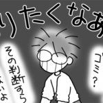 【漫画で読む片付け9】親の家を片付ける・実家のお引越し(3) 趣味というもの