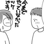 【漫画で読む片付け11】親の家を片付ける・実家のお引越し(5) そしてXデーがやってくる