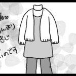 【こんまり流の片付け11】自分が「着たいと思う服」を考えてみる