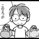 【こんまり流の片付け15】バッグに対するこだわり