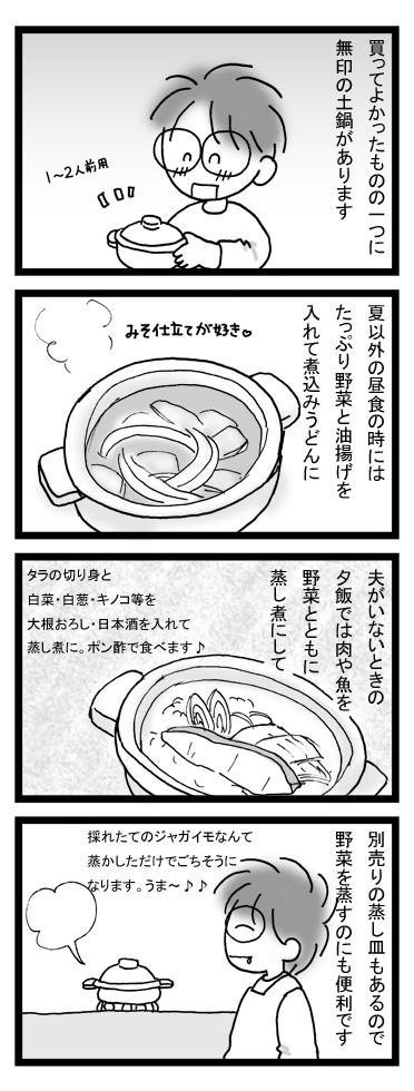ミニ土鍋の活用法