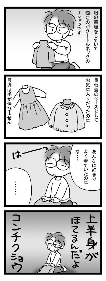 年齢によって着ることができなくなる服がある