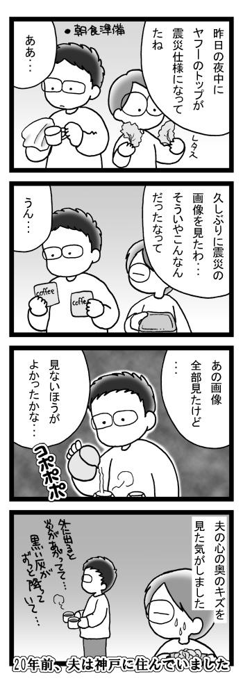 阪神・淡路大震災から20年
