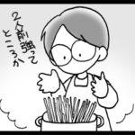 【ダイエット】我が家の食事内容はこれだけ変わりました