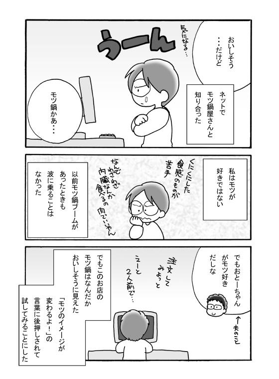 福岡・赤門屋のもつ鍋お取り寄せ(1)