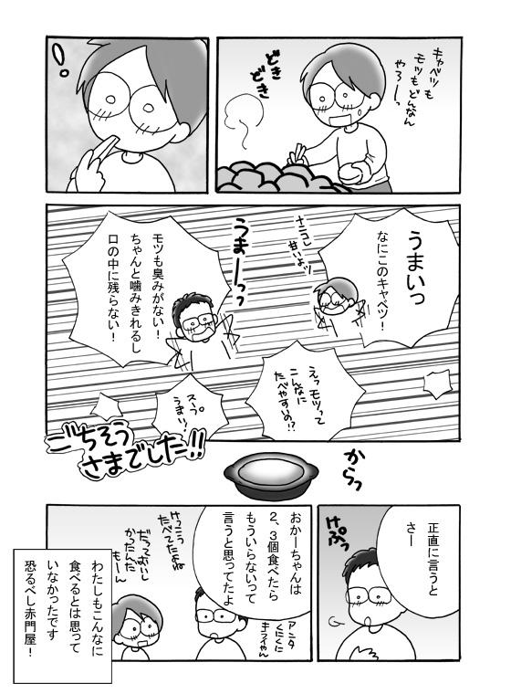 福岡・赤門屋のもつ鍋お取り寄せ(3)