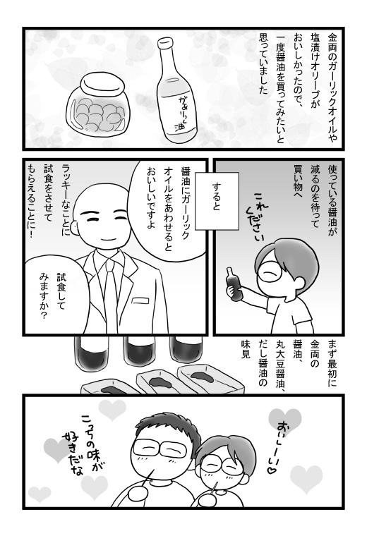 金両の醤油とがぁりっく油(1)