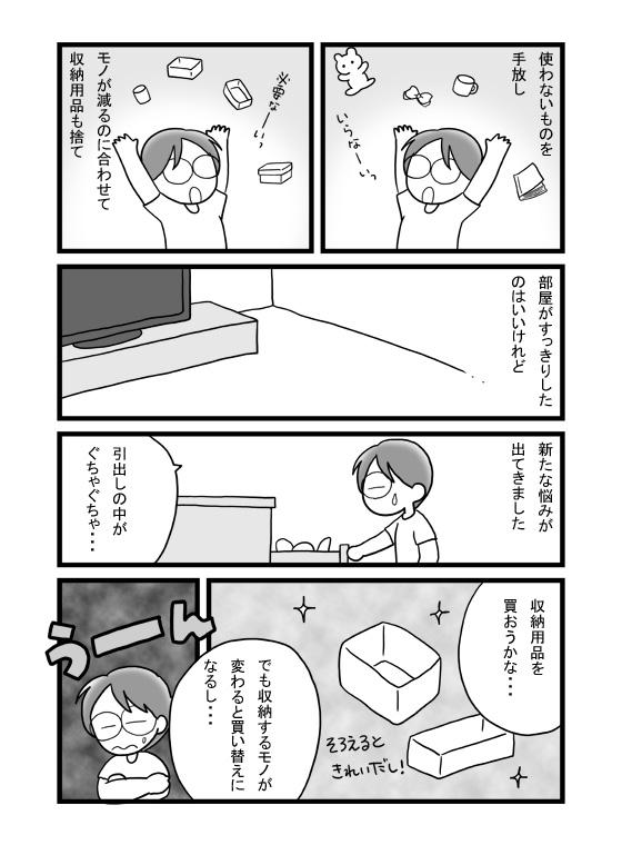 一時的な収納には手軽に紙袋を活用・1