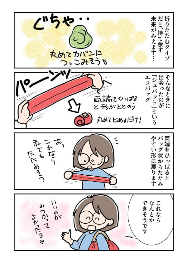 エコバッグShupatto(シュパット)