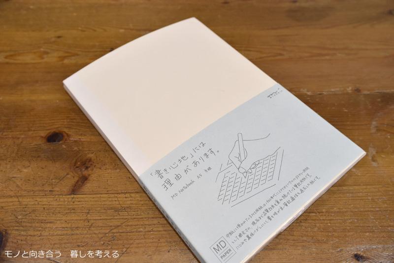 MIDORIのMDノート