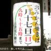 どんど焼き?いえ、香川では「おみかん焼き」です。