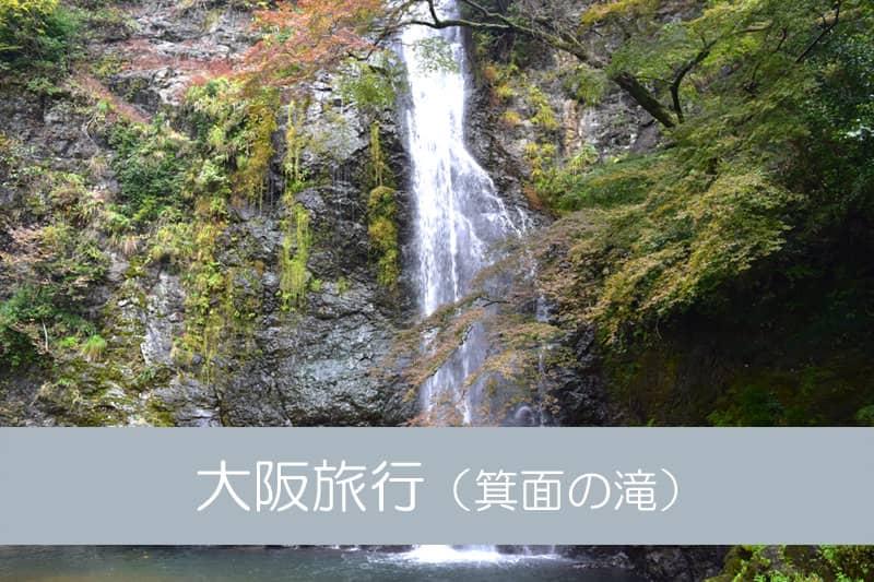 大阪旅行(箕面の滝とオフ会)