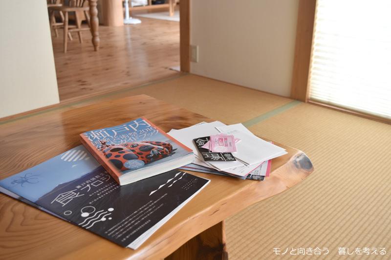 ローテーブルの上に置きっぱなしになっているパンフレット