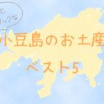 おいしいものいろいろ!少しマニアックな小豆島のお土産ベスト5